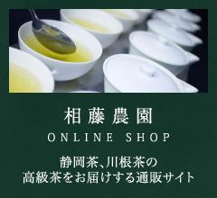 相藤農園 ONLINE SHOP